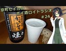 【VOICEROID】京町セイカのボイ酒ロイドラジオ #24【ボイ酒ロイド】
