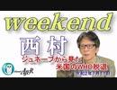 チャンネルAJER2020.7.11onair(1)y_西村幸祐_「ジュネーブから見た米国のWHO脱退」(前半)