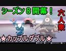 【ポケットモンスターソード・シールド】最強♡愛情理論♡「カップルダブル」【おおはし・Nisan】Part11