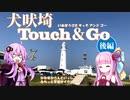 【犬吠埼Touch&Go 後編】かねゆかさんと一緒にふらっと平坦サイクリング