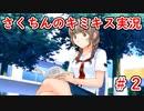 【キミキス】この夏、君に恋をしたい【実況プレイ動画】#2