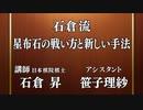 日本囲碁連盟囲碁講座「石倉流 星布石の戦い方と新しい手法」#8 攻めと消しのテクニック