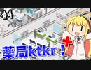 【Project Hospital】薬剤師マキの挑む病院経営S2 #4【VOICEROID実況】