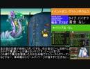 メタルマックス3 ほぼナースソロ縛り 第二十四話「最終決戦!グラトノサウルス」
