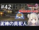 #42【DQ4】ドラゴンクエスト4で癒される!!泥棒の真犯人【女性実況】