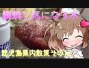 【CeVIO】鹿児島県内散策 その13 揚げ鯛焼とこがの社