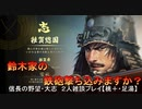 信長の野望・大志 2人雑談プレイ【桃+・足湯】 89