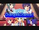 Change&Chance! (カラオケ字幕)