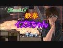 【Kenshi】鉄拳イズミ その5