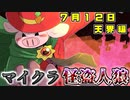 【マイクラ人狼】賢い豚がついに怪盗!神ムーブを決めていくぅ!2020年7月12日