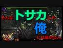 【MHXX/HD】今作のメインモンスター「ライゼクス」に裸の漢2人が挑むPart8【ペア裸縛り】