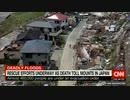 日本の南部九州で河が氾濫し洪水が発生...多数の死者を出す大きな被害