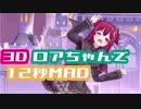 【HACK】3Dなロアちゃんで12秒MAD【にじさんじMAD】
