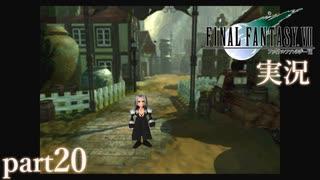 【FF7】あの頃やりたかった FINAL FANTASY VII を実況プレイ part20【実況】