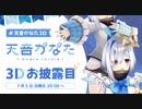 ホロライブ4期生の3Dアナウンス英語版(暫定)