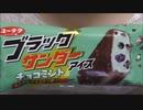 【食べる動画】ブラックサンダーアイスチョコミント《セリア・ロイル》【咀嚼音】