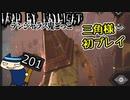 【4周年イベ】初エクセキューショナー#201【Dead by Daylight】