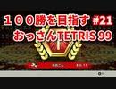 100勝を目指す おっさんTETRIS 99 パート21 [VIP] [ラスト]