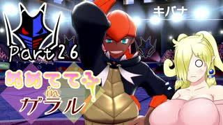 【ポケモン剣盾】ぬめててふinガラル Part26【ゆっくり実況プレイ】