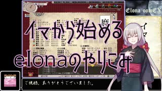 【elona】イマから始めるelonaのやりこみ part19【oomEX】