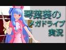 【ソニック・ザ・ヘッジホッグ3】琴葉葵のメガドライブ実況 #19【&ナックルズ】