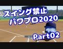 【VOICEROID実況】スイング禁止縛りでマイライフ【Part02】【パワプロ2020】(みずと)