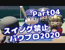 【VOICEROID実況】スイング禁止縛りでマイライフ【Part04】【パワプロ2020】(みずと)