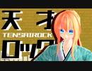 【MMD刀剣乱舞】軽装っぽい乱ちゃんで「天才ロック」【乱藤四郎】