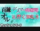 【東方卓遊戯】 百錬デスマートフォンとオルガと行くSW2.5 6-6 【ゆっくりTRPG】