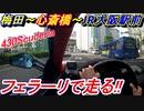 【街乗り】 フェラーリ430スクーデリアで休日の大阪、心斎橋を1周走ってみた!