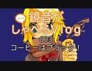 【鏡音がしゃべるVlog】003: コーヒーはブラック!【鏡音リン / トークロイド】