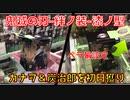 【鬼滅の刃】最新フィギュアのカナヲ&炭治郎を初日獲り!