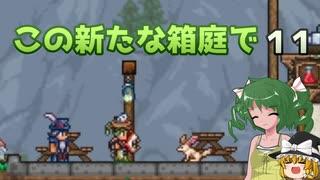 【ゆっくり実況プレイ】この新たな箱庭で part11【Terraria1.4】