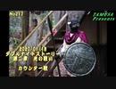 2020/01/18 ダブルナイトストーリー第二章 光の戦い カウンター戦