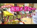 有明ガーデン ストリートピアノ【イエスタデイ・ビンテージ/Official髭男dism】急遽コラボで弾いてみたら子供がノリノリ♪