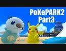 ポケパーク2BWの世界を遊び尽くす‼【実況】Part3