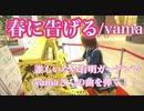 有明ガーデン ストリートピアノ【春を告げる/yama】弾いてみた!