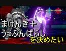 【ポケモン剣盾】タチフサグマでまけんき+うっぷんばらしを「狙いたい」【鎧の孤島】