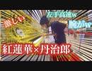 有明ガーデン ストリートピアノ【紅蓮華と炭治郎の歌/鬼滅の刃】激しく弾いてみた!
