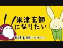 【まめたむ】米津玄師になりたい【UTAUカバー+音源配布】
