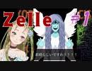 【B級ホラーハウス】ぜれ・・・ゼーレ・・・?ゴシックな雰囲気が素敵なZelle(ツエレ)実況#1