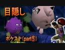 【目隠し実況】ポケモンスナップを『目隠し・リモート指示』でプレイしてみた(Part⑤)
