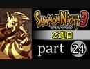【サモンナイト3(2週目)】殲滅のヴァルキリー part24