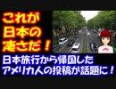 【海外の反応】 日本の 素晴らしさを伝える 日本帰りの 米国人の 投稿が 話題に! 「これが日本の凄さだ!」