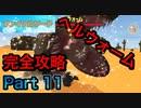 【実況】ファイナルソード(笑)やろうぜ! その11ッ!
