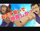 【テニラビ】木手君が海でいちゃいちゃが可愛すぎる!イベントストーリー~ちゅらさんビーチサイド~【プレイ動画】