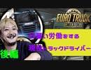 【Euro Truck Simulator 2】トラック買う為日雇い労働するリアルトラックドライバー 後編