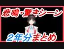 詩子お姉さんの驚き・悲鳴2年分切り抜き【鈴鹿詩子にじさんじ】