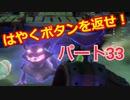 【ルイージマンション3】わき役が主役!打倒オバケのPart33