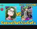 #ポケモン剣盾CBC Vol.1  vs 森しお【たきお視点】
